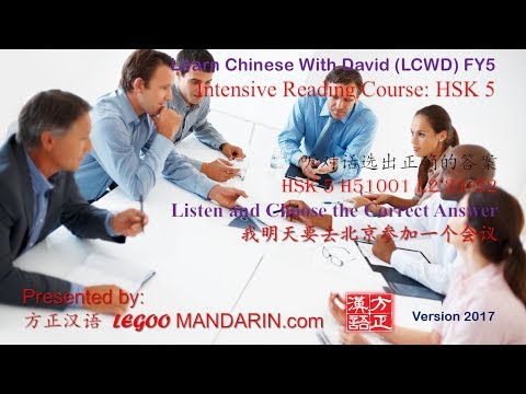 HSK 5 70% OFF! Store Wide!  I'm going to Beijingto attend a meeting tomorrow