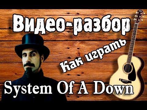 Как играть System Of A Down - Roulette видео разбор, guitar lesson, урок на гитаре, видео урок