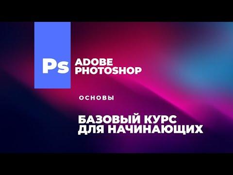 Уроки Adobe Photoshop CS5 для начинающих №1