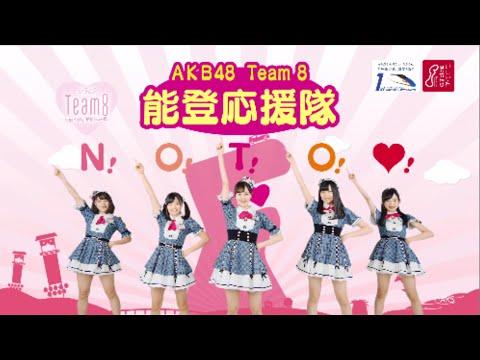 北陸新幹線開業1周年 能登祭り「AKB48 Team8の能登推しキャンペーン」TVCM / AKB48[公式]