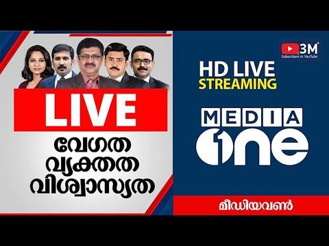 Mediaone News | Malayalam News Live | Malayalam HD Live Streaming  | മീഡിയവണ് ന്യൂസ് ലൈവ്