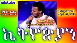 ዳዊት ፅጌ ኢትዮጵያን - ባላገሩ አይዶል ነሀሴ 30/ 2007 ዓ ም (Dawit Tsige Ethiopian Balageru Idol Sept. 05, 2015)