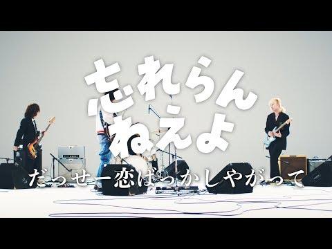 , title : '忘れらんねえよ『だっせー恋ばっかしやがって』Music Video'