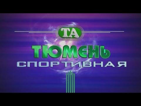 Тюмень спортивная. 14 июля