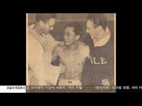 다이빙 영웅 새미리 박사 타계...향년 96세  12.05.16 KBS AMerica News