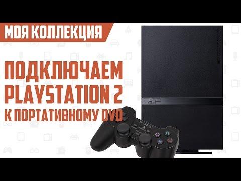 Подключаем Playstation 2 к портативному DVD - Моя Коллекция