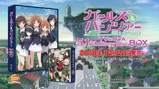 『ガールズ&パンツァー』TV&OVA 5.1ch Blu-ray Disc BOX PV
