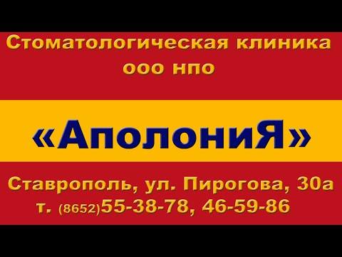 Исправление неправильного прикуса реконструктивная хирургия челюстей в Ставрополе Москве