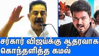 Video விஜய்க்கு ஆதரவாக கொந்தளித்த கமல் : Kamal Hassan About Sarkar Controversy | Actor Thalapathy Vijay MP3, 3GP, MP4, WEBM, AVI, FLV November 2018