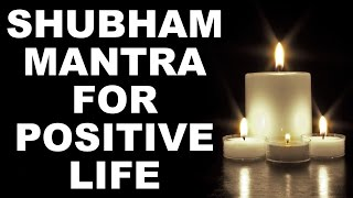 SHUBHAM MANTRA FOR POSITIVITY IN LIFE : VERY POWERFUL !