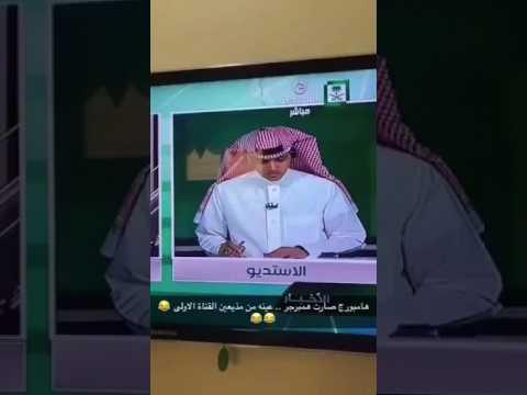 #فيديو : #شاهد مذيع القناة «الأولى» يتعرض لموقف محرج على الهواء #السعودية