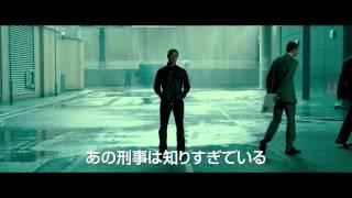 『ビトレイヤー』予告編
