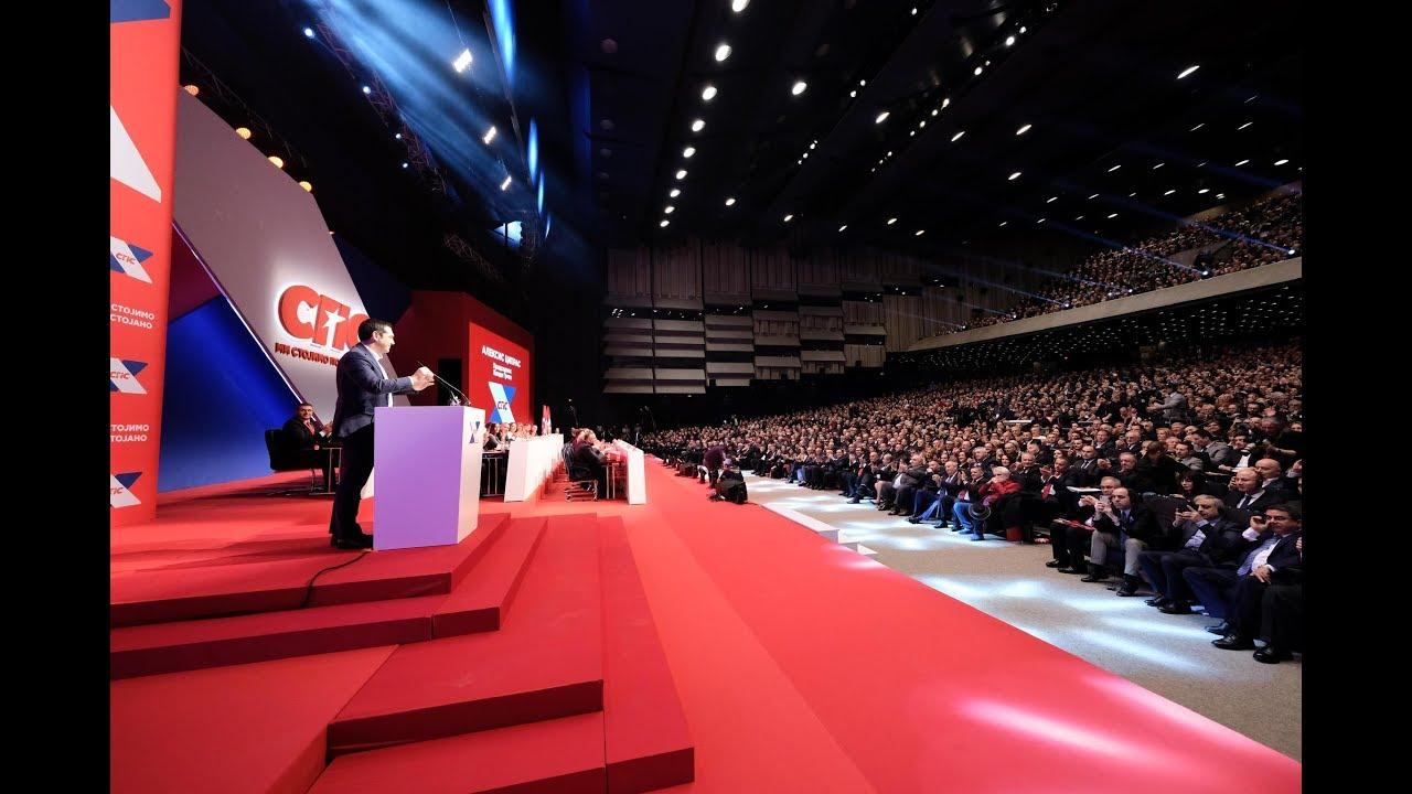Χαιρετισμός στο συνέδριο του Σοσιαλιστικού κόμματος της Σερβίας