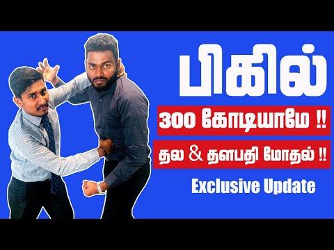 Bigil 300 கோடி உண்மையா? | Thalapathy 64 | Sooriyan FM | Rj Ramesh | Rj Giri