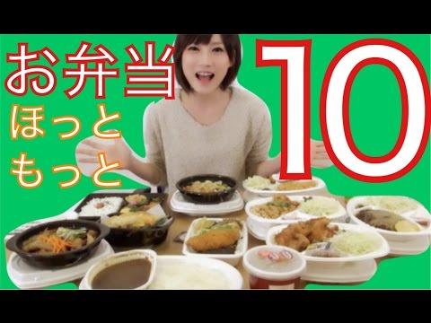 """弁当 - ほっともっとお弁当人気の10個食べてランキングしてみたよ!前編 http://youtu.be/HMFqquMF-dw 倍速下げたバージョンをアップ予定です! 木下ゆうか:""""Yuka Kinnoshita"""" Japanese ブログ ..."""