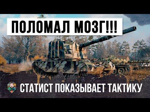 ЛУЧШИЙ ИГРОК СЛОМАЛ ИМ МОЗГ ТАКТИКОЙ НА САМОМ СТРАШНОМ ФУГАСНОМ МОНСТРЕ WORLD OF TANKS!!!