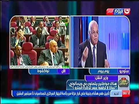 حوار وزير النقل مع الاعلامية ريهام السهلى فى برنامج يوم بيوم