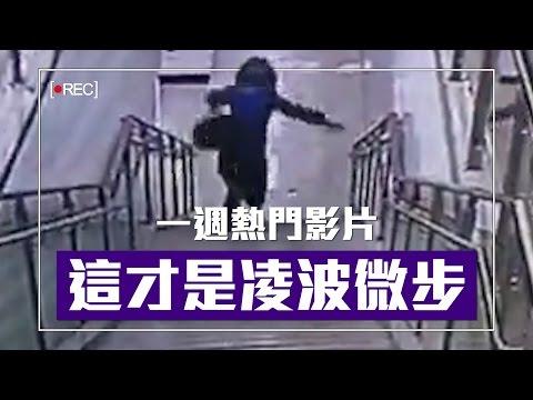 這名女子走樓梯時不小心踩空,以真正的凌波微步來嘲諷她