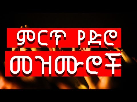 ETHIOPIA II Dereje Collection ምርጥ የድሮ መዝሙሮች  Old Timeless Amharic Protestant Mezmur
