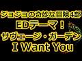 ジョジョの奇妙な冒険4部アニメEDテーマ!サヴェージ・ガーデン/I Want You