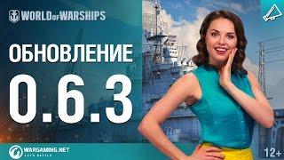 Обновление 0.6.3. Крылья над морем [World of Warships]