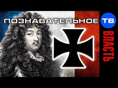 Германские короли Франции (Познавательное ТВ Артём Войтенков) - DomaVideo.Ru