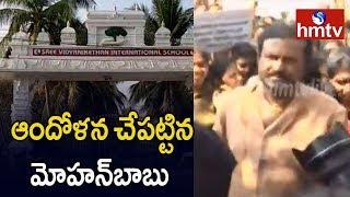 Mohan Babu Protest Against AP Govt Over Fee Reimbursement