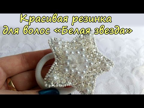 Украшения для девочек. Красивая резинка для волос «Белая звезда»