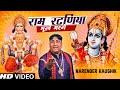 18 || Ram Ratniye Bhukhe Mar ge || Narender Kaushik || Bhaage Ke Hanuman || 2017 Hit Bhajan