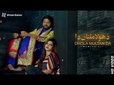 Dhola Multan Da - Mumtaz Ali - (Official Video) #HashStereo