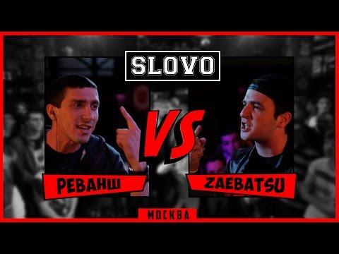 Slovo (Москва), 2 Сезон, «Main Event»: Реванш Vs Zaebatsu (2015)
