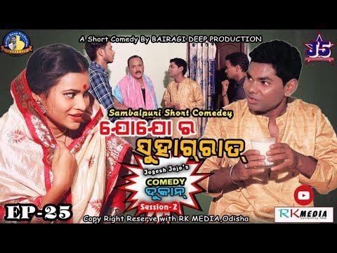 Video JOJO RA SUHAG RAT (Jogesh Jojo's Comedy Dukan Episode-25 ) Sambalpuri ll RKMedia download in MP3, 3GP, MP4, WEBM, AVI, FLV January 2017