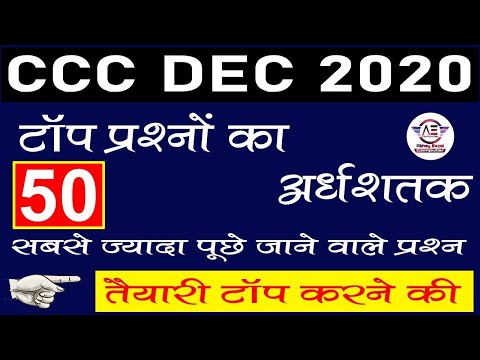 50 Most Important Questions for CCC Exam|CCC Exam Preparation|CCC Exam December 2020