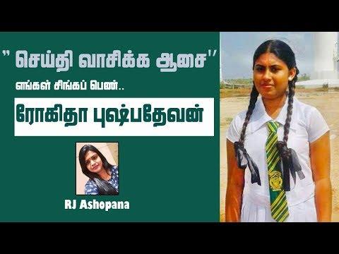 சாதனை மாணவி ரோகிதாவுடன் ஒரு Open Talk | Autoneedelinjector | RJAshopanaAnnalingam| SooriyanFM