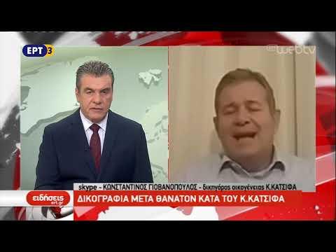 Ο δικηγόρος της οικογένειας Κατσίφα στην ΕΡΤ