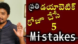 Video DIABETES: COMMON MISTAKES #FOOT CARE | BELLPEPPERS MEDIA MP3, 3GP, MP4, WEBM, AVI, FLV Agustus 2018