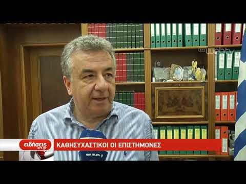 Σεισμός 5,2 Ρίχτερ στην Κρήτη | 31/07/2019 | ΕΡΤ