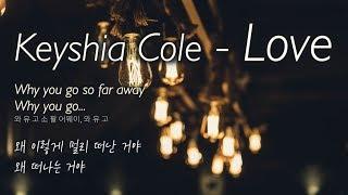 [가사 해석/발음] Keyshia Cole(키샤 콜) - Love [한글/자막/번역/lyrics] #1