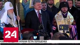 Порошенко не готов к экспромтам: на Волыни потеряли президента Украины — Россия 24