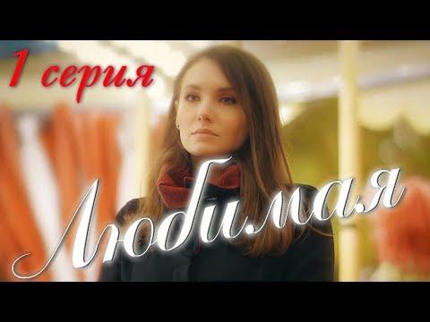 Любимая - Серия 1 - русская мелодрама HD (видео)