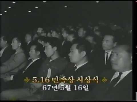 1967년 5월 16일 5.16 민족…