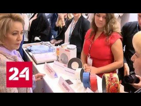 Евразийский женский форум: главные темы и список гостей - Россия 24 - DomaVideo.Ru