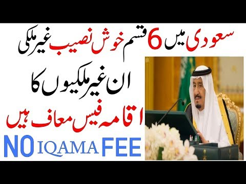 No Iqama Tax For Life Time For Thess Expates In Saudi Arabia