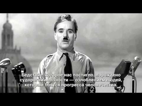 Речь Чарли Чаплина. Фильм Великий Диктатор. Full НD - DomaVideo.Ru