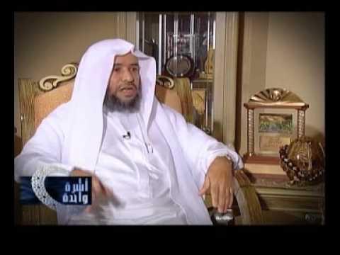 برنامج أسرة واحدة الشيخ سعيد مسفر