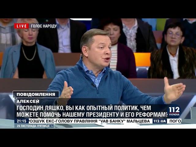 Ляшко: Не виключаю, що Путін на Нормандській зустрічі подарує Зеленському рояль