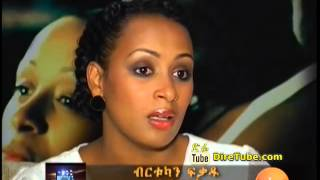 Semonun Addis - Discussing The Disease Of Cancer In Reference To Yegbagn Movie