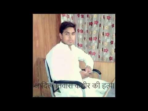 aditya narayan tiwari apn pg college basti आदित्य नारायण तिवारी बस्ती | Bhartiyabasti