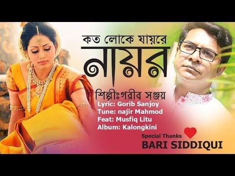 Koto Loke Jayre Nair । কত লোকে যায়রে নায়র । Gorib Sanjoy । Special Thanks Bari Siddiqui