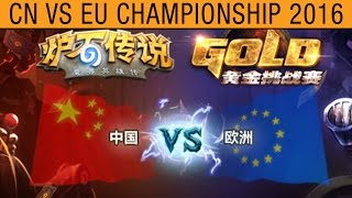 Demi-finale 2 - CN vs EU Championship 2016 - Playoffs